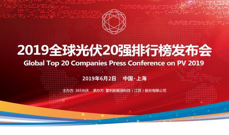 2019年中国太阳能光伏支架20强排名