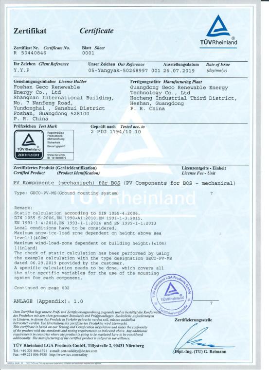 聚高光伏支架通过TÜV认证,产品的安全性和可靠性被世界权威专业验证
