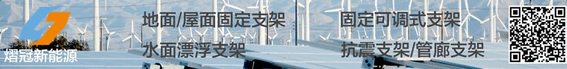 常州熠冠新能源