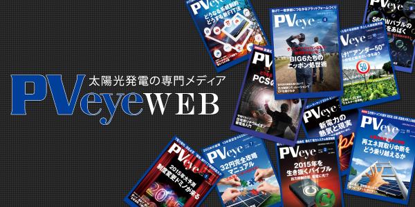 聚焦|福建安泰再次登陆日本太阳能权威杂志《PVeye》,实力与潜力并现