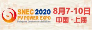 2020广州光伏展