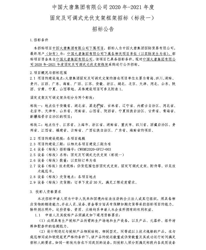 大唐集团3.6GW光伏支架招标公告