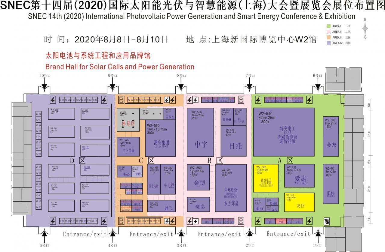 SNEC(2020)光伏展 光伏支架参展企业名录
