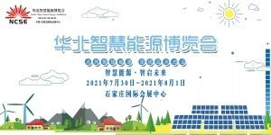2021年华北智慧能源博览会七月与您相聚河北正定石家庄国际会展中心