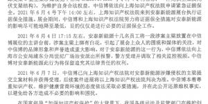 中信博发表声明:保护技术创新、尊重知识产权