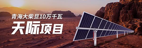 """中信博跟踪器再""""战""""青藏高原,青海大柴旦10万千瓦光伏项目开工"""