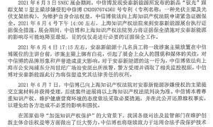 关于中信博SNEC展会期间维权事宜的声明