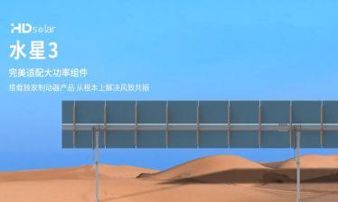 底气十足 | 华鼎行星系列跟踪器通过CPP权威风洞实验测试