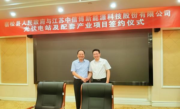 中信博与安徽省宿松县人民政府签订光伏电站及配套产业项目合作协议