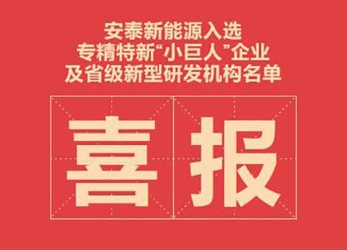 """喜讯!安泰新能源入选专精特新""""小巨人""""企业及省级新型研发机构名单!"""