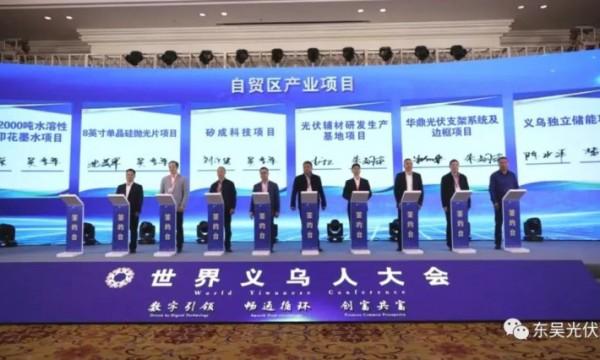 华鼎新能源光伏支架系统及10GW组件边框生产线项目签约义乌