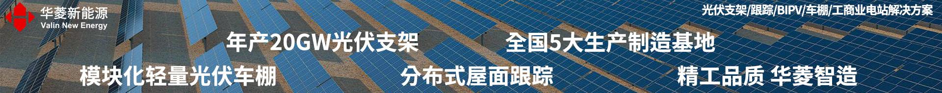 华菱新能源