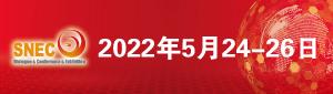 SNEC2022